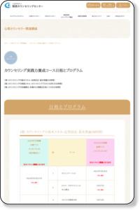 コース紹介 | 公益財団法人 関西カウン