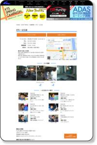 KTS-web 店舗情報 一之江店(東京都江戸川区)