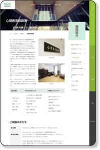 心理教育相談室 | 京都先端科学大学(KUAS)