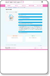 結婚子育て応援団 / 熊本市 結婚・子育て応援サイト