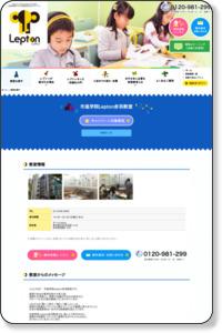 市進学院Lepton赤羽教室 東京都 北区赤羽南1-4-8   赤羽南商業ビル2F | 小学生からTOEIC®・TOEFL®ハイスコアを目指す、子ども英語教室レプトン(Lepton)