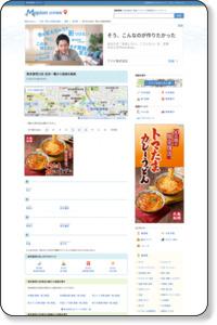 東京都荒川区 住所一覧から地図を検索|マピオン
