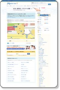 東京都文京区のアウトレット・ショッピングモール|マピオン電話帳