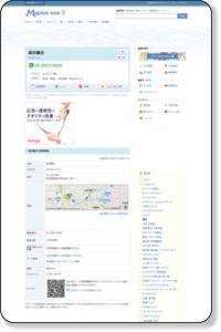 高田書店(練馬区/本屋)の地図・住所・電話番号|マピオン電話帳