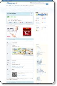 ベースボールときわ(新宿区/趣味・スポーツ用品)の電話番号・住所・地図|マピオン電話帳