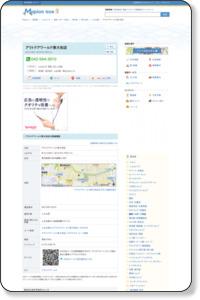 アウトドアワールド東大和店(東大和市/趣味・スポーツ用品)の地図・住所・電話番号|マピオン電話帳