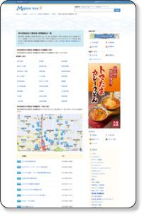 東京都新宿区の電気屋・家電量販店一覧|マピオン電話帳