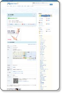 占いの王国(徳島市/その他専門職)の地図・住所・電話番号|マピオン電話帳