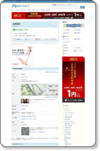品学教育(荒川区/学習塾)の地図・住所・電話番号|マピオン電話帳