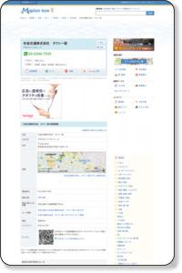 杉並交通株式会社 タクシー部(杉並区/タクシー)の地図・住所・電話番号|マピオン電話帳