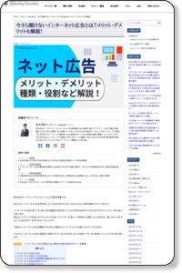 6種類のインターネット(Web)広告を紹介!メリット・デメリットも徹底解説。 | 名古屋で売れるホームページ制作・Webコンサルなら(株)マーケティング・エッセンシャルズ