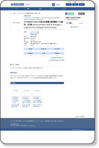 マイクロカウンセリング技法の展開I:認知療法への適用 全2巻 - 丸善出版 理工・医学・人文社会科学の専門書出版社