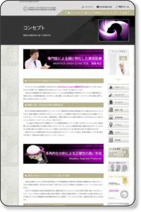 名医の集う銀座の美容整形外科