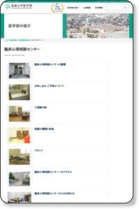 鳥取大学医学部 大学院医学系研究科 臨床