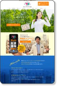 日本メンタルヘルス協会|心理カウンセラー資格・コミュニケーションスキルアップ