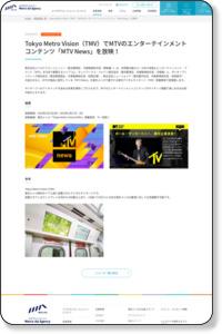 Tokyo Metro Vision(TMV)でMTVのエンターテインメントコンテンツ「MTV News」を放映!|新着情報詳細|メトロアドエージェンシー
