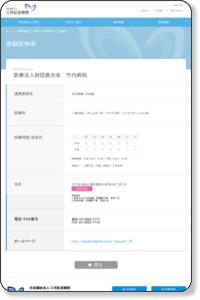 医療法人財団真光会 竹内病院 | 登録医検索|三井記念病院