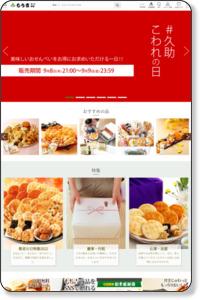 もち吉 あられ・おせんべい・おかき・和菓子のお店