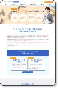 マーケティングリサーチの企業選びをサポート!