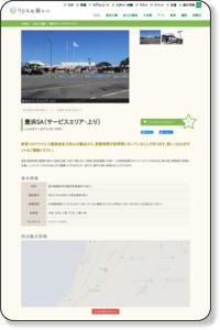 豊浜SA(サービスエリア・上り) スポット・体験 香川県観光協会公式サイト - うどん県旅ネット