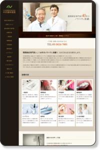 錦糸町駅徒歩3分の歯科 | 錦糸町で40年続く歯医者さん 中沢歯科医院