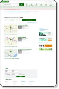 福島県のカウンセリング/セラピー/相談室一覧 - NAVITIME