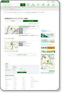 東京都品川区のカウンセリング/セラピー/