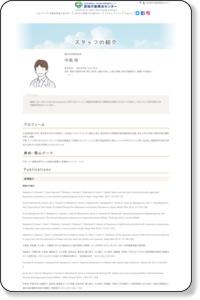 中島 俊|臨床技術開発室長|スタッフプロ