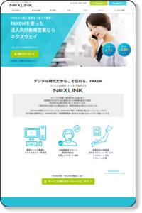 faxdm配信のネクスウェイがテンプレート制作からサポート