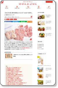 【肉の冷凍】どれが正解? 保存・解凍・賞味期限までを全部解説!   ほほえみごはん-冷凍で食を豊かに- ニチレイフーズ