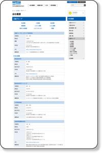 日販グループ | 会社概要 | 日本出版販売株式会社