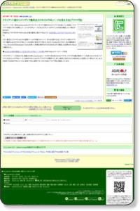クライアント側のスクリプトで動的出力されたHTMLソースを見る方法(ブラウザ別) - Sakura scope