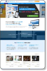 レスポンシブデザインのホームページ作成、制作のことなら建設、介護に強いNO.1ウェブサービスまで