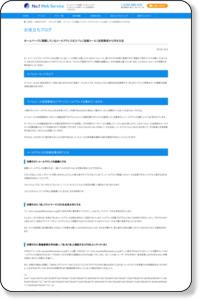 ホームページに掲載しているメールアドレスをスパム(迷惑メール)送信業者から守る方法 | レスポンシブデザインのホームページ作成、制作のことなら建設、介護に強いNO.1ウェブサービスまで