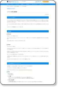 コーディングに関する基礎知識 | レスポンシブデザインのホームページ作成、制作のことなら建設、介護に強いNO.1ウェブサービスまで
