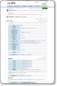 特定非営利活動法人 神奈川県スクールカウンセラー協会 | NPO法人ポータルサイト - 内閣府