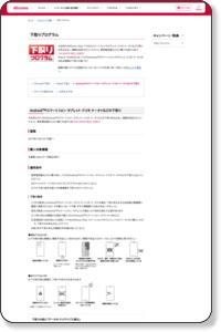 https://www.nttdocomo.co.jp/campaign_event/shitadori/03.html