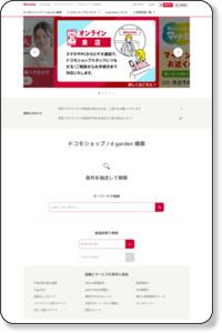 ドコモショップ | お客様サポート | NTTドコモ