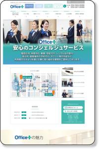 名古屋駅のレンタルオフィスはOffice PLUS(オフィスプラス)