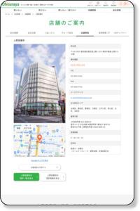 【上野営業所】|中古マンションの購入・売却・売買ならオークラヤ住宅