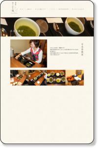 日本茶教室|足立区西新井の日本茶専門店 茶匠 おくむら園