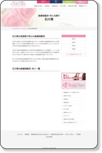 石川県でおすすめの結婚相談所一覧|低価格で安心の日本仲人協会