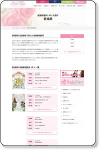 新潟県でおすすめの結婚相談所一覧|低価格で安心の日本仲人協会