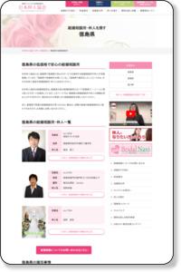 徳島県でおすすめの結婚相談所一覧|低価格で安心の日本仲人協会