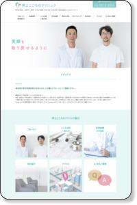 トップページ|墨田区 心療内科・精神科の