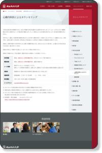 心療内科医によるカウンセリング - 学生生活支援 - キャンパスライフ - 岡山商科大学