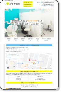 椎名町・要町の歯医者【おざわ歯科】