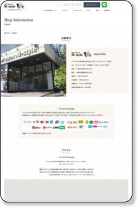 店舗案内|M-STYLE(エムスタイル)|世田谷公園通り沿いのペット美容院です。
