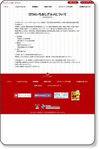 大田区の地域で頑張る飲食店舗を表彰『OTA!いちおしグルメ』/OTA!いちおしグルメについて