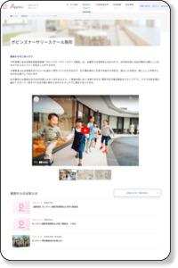 ポピンズナーサリースクール駒形|保育・教育施設|ポピンズ